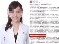 美女醫反擊「被打到早產」夫偷情女藥商!公開信惹哭網友