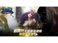 「劃」世代魔幻史詩手遊《永恒》 8/9雙平台經典上市