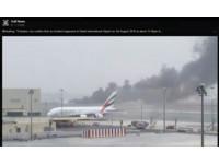 阿聯酋300人客機「迫降」杜拜! 冒煙疑竄火緊急疏散