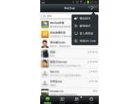 阿榮福利味/WeChat微信 - 取代LINE的手機通訊軟體