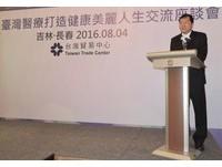 王正坤代表外貿協會 在東北介紹台灣優質醫療觀光