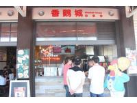 香雞城開始營業時間再提早 假日11點、平日12點
