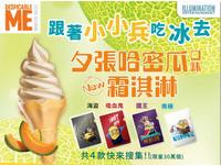 抗暑利器!小7霜淇淋限6天第二件半價 免費送小小兵文件夾