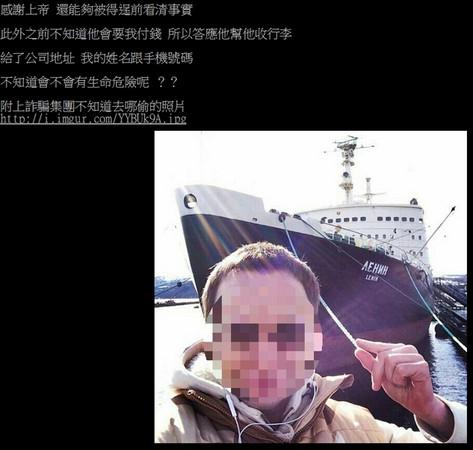 製造業千金感情錢財兩失! 男謊稱船員騙百萬台幣 | 文章內置圖片