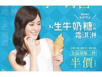 經典口味限時開賣!「牛奶糖霜淇淋」奶焦香噴發第2件半價