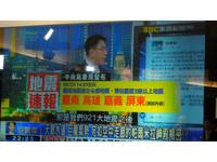 比照NHK! 東森電視合作氣象局推地震「自我蓋台」警示