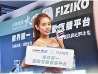 中華電也玩直播!攜手首推互動式運動直播平台APP