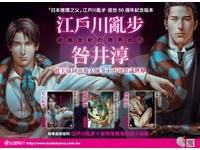 超越世紀的跨界合作!江戶川亂步傑作集中文版10月推出