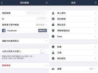 LINE要求「绑手机号码」民众疑诈骗手法 官方:谣言