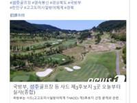 「以地易地」換樂天星洲高球場 韓防部搞定薩德部署地