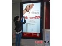 北京地鐵站「性事」廣告 年輕人駐足拍照