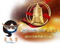 2011年第46屆電視金鐘奨完整入圍名單