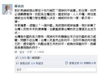 蘇貞昌:兩岸和平最大障礙為中國威嚇