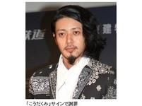 小田切讓惡搞簽名「倖田來未」 被南韓網友圍剿今道歉