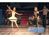 白天鵝大戰黑魔女 另類摔角網路爆紅