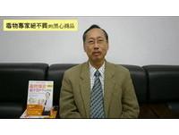 妻子也不化妝 化學教授吳家誠的「十大抗毒生活守則」