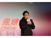 樂陞旗下樂美館遭檢調搜索 公司:營運正常