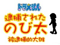 「崩壞版大雄」分析哆啦A夢道具的正確用法 笑翻網友!