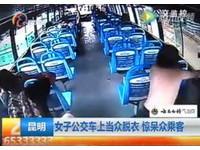 婦在公車脫上衣半裸 車內乘客看到全嚇傻