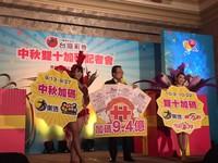 大樂透頭獎1.8億起跳!台彩秋季加碼9.4億 創史上最高
