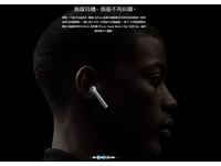 無線耳機AirPods容易遺失「難找回」 蘋果:可以再買一個