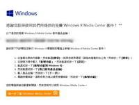 微軟出包出不完?Win8序號1月底前免費送