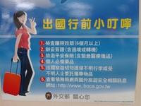 海外急難救助旅平險 出國旅遊不可缺