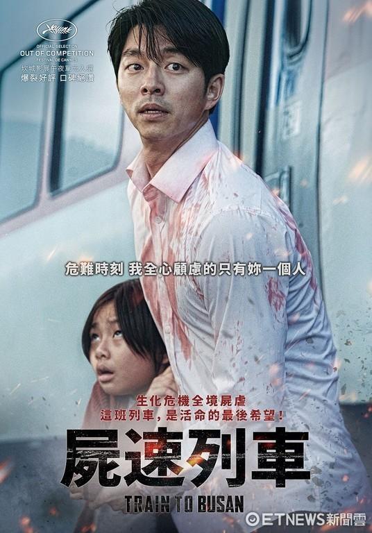 《屍速列車》角色版海報。(圖/車庫娛樂提供)