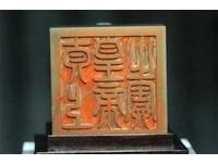 乾隆「太上皇帝之寶璽」將秋拍 落槌價上看4.8億台幣