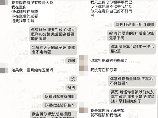 辛尤里公開前男友「騷擾訊息」 反控分手後被逼要錢!   ETtoday影劇新聞   ETtoday 新聞雲