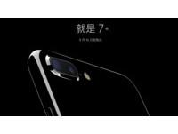 「曜石黑」iPhone 7超難搶! 德誼三創門市10點正式開賣
