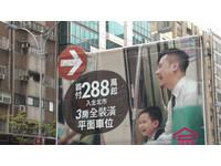 首付288萬起包車位、裝潢 「新潤峰耘」8成5被搶光!