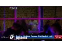 明尼蘇達商場砍9人 IS宣稱:「戰士」接受伊斯蘭召喚