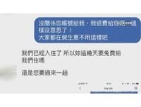大阪民宿「11截圖」反擊正妹指控 網:搞得我都想住了