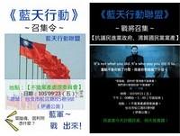 黨產委員會見 藍天行動23日抗議「菜陰魂、固利熊」