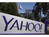 雅虎證實5億用戶個資失竊 駭客攻擊有「國家」支持