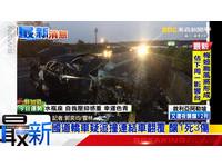 駕駛兵追撞連結車 關指部26歲連長遭拋飛亡、下士重傷