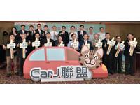 「幸福CarJ」幫你找車位!透過得易Ponta APP下載拿好康