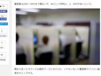 男性們羨慕嗎?日本A片享譽全球 「鑑黃師」是大功臣
