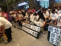 2百多名八仙塵爆傷者包圍新北市府 要求朱立倫道歉