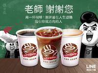 LINE禮物小舖x7-ELEVEN慶教師節 用LINE請老師喝咖啡