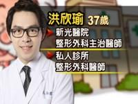 女病患再爆料:洪欣瑜對我打麻醉藥後上下其手