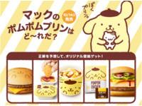 漢堡咬得到整塊布丁!日麥當勞5種布丁狗餐 網暴動想吃