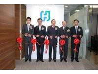 富邦證券香港開業 兩岸三地佈局跨大步