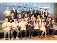 首增遊戲類別!中華電信Hami Apps開發大賞名單公佈