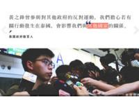 拘12小時遣返黃之鋒回香港 泰政府:不許影響政治穩定
