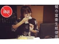 「吃西餐NG行為」你中幾項? 正妹壽司傳授7招正解