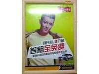 陳冠希廣告登上海地鐵 民眾抗議「有損公德」火速撤除