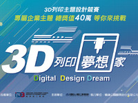 3D列印夢想家「設計競賽」獎值40萬報名至10/16止