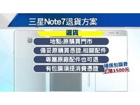 6000枚未爆彈還沒找到!NCC:要求業者全面回收Note7